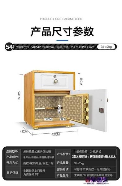 保險箱 虎牌保險櫃抽屜實木床頭櫃保險箱50型54cm家用指紋密碼小型保險箱迷你入墻臥室 店慶降價