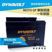 【 DYNAVOLT 藍騎士 】 奈米膠體電池 MG4A-BS 機車 YTR4A-BS HONDA 50 【 哈家人