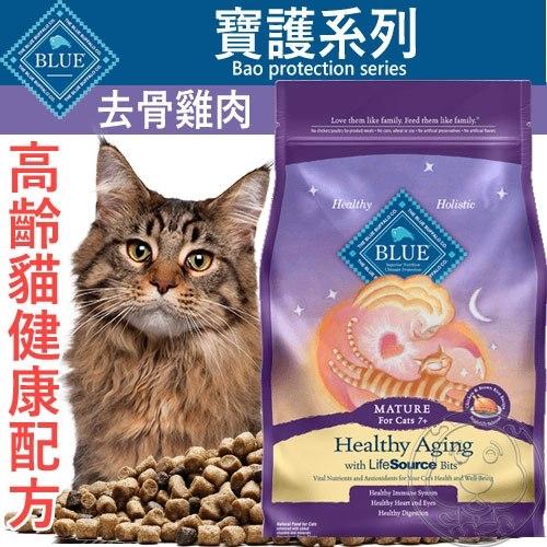 【🐱🐶培菓寵物48H出貨🐰🐹】(送購物金300元)藍饌》寶護系列高齡貓健康配方飼料去骨雞肉-7lb