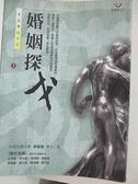 【書寶二手書T3/家庭_BZ1】家庭舞蹈(2)-婚姻探戈_馬光國, 李維榕