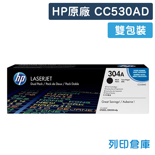 原廠碳粉匣 HP 雙包裝 CC530AD/CC530/530AD/304A /適用 HP Color LaserJet CM2320fxi/CM2320n