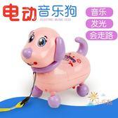 85折免運-兒童玩具兒童音樂電動狗玩具 可愛小狗嬰兒男女寶寶益智音樂0-1-3歲