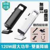家用車用無線吸塵器 微型吸塵器 120W大功率強吸力 除蟎 塵蟎吸塵器 手持 乾濕兩用 USB充電