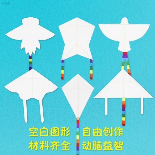 白紙風箏 空白涂色作風箏材料包空白涂色教學風箏初學者微風易飛 芊惠衣屋  YYS