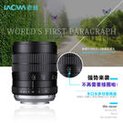 EGE 一番購】老蛙 LAOWA V-DX 60mm f2.8 APS-C 微距鏡頭 MACRO 2:1【公司貨】