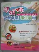 【書寶二手書T1/保健_WFN】準媽咪營養食譜-維生素篇_媽媽寶寶雜誌