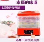 乾果機食物脫水風乾機水果蔬菜寵物肉類食品烘乾機果蔬脫水機家用 LX220V