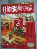【書寶二手書T6/設計_YDH】旺氣格局居家裝潢_王明偉