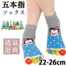 多色五指襪 紅鼻猴款 五本指