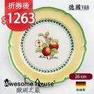 德國 V&B 法式花園 french grarden 圓盤 26cm 紅果#1022822620