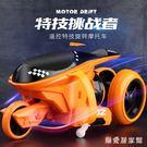 兒童生日禮物玩具男孩遙控賽車摩托車帶遙控充電漂移特技競速賽車 QQ29289『樂愛居家館』