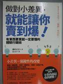 【書寶二手書T2/行銷_GQG】做對小差異就能讓你賣到爆_藤村正宏