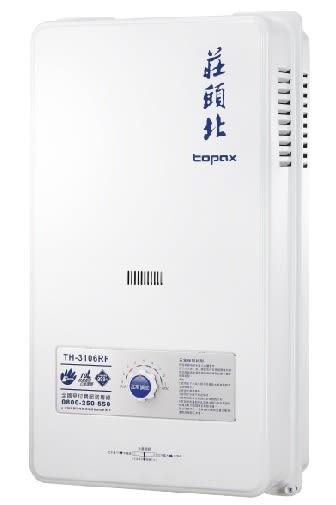 [家事達]TH 3106  莊頭北 屋外型熱水器 10公升 特價