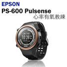 EPSON PS-600 Pulsense 心率運動手錶 穿戴裝置 心跳 運動 睡眠 心率偵測 訓練模式 公司貨