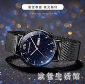 韓版新款概念超薄星空時尚潮流學生手錶男士全自動非機械防水男錶LZ1041【歐爸生活館】