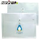 【HFPWP】企鵝PP附繩立體橫式A4文件袋+卡通口袋 板厚0.18mm 台灣製 UF218-BL