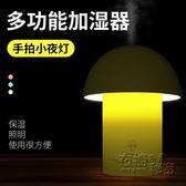 蘑菇燈 車載空調辦公室迷你usb靜音家用嬰兒臥室孕婦  空氣加濕器 衣櫥秘密