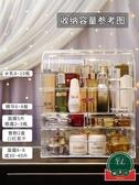 透明桌面置物架口紅梳妝臺防塵化妝品收納盒【福喜行】