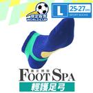 瑪榭 FootSpa輕護足弓透氣運動襪(25~27cm) MS-21833