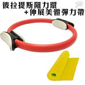 金德恩 台灣製造 多功能瑜珈健美彼拉提斯阻力環+伸展美體彈力帶組
