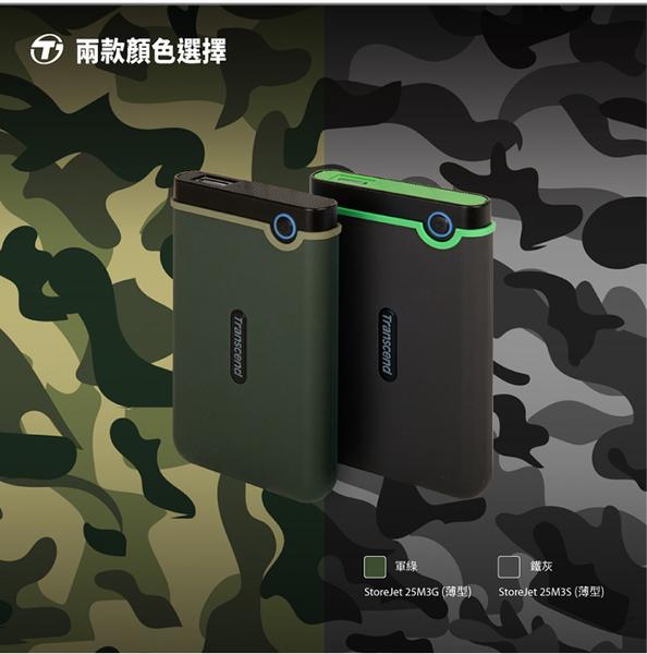 【免運費+贈3C收納袋】創見1TB 25M3S 2.5吋 1TB USB3.1 Gen1 軍規防震/防摔/薄型(Slim)外接式硬碟(鐵灰)x1
