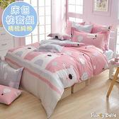 義大利Fancy Belle《萌熊旅行》加大純棉床包枕套組