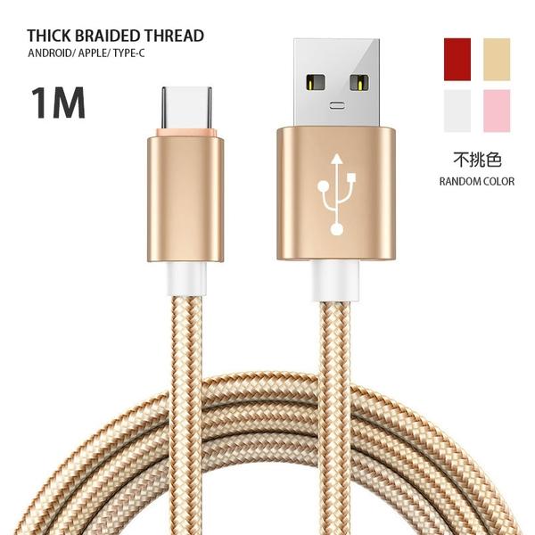 加粗編織線 安卓/蘋果/Type-C 1米 4.0粗 100只銅絲混色 2.6A 加粗快充線 100cm 快速充電線