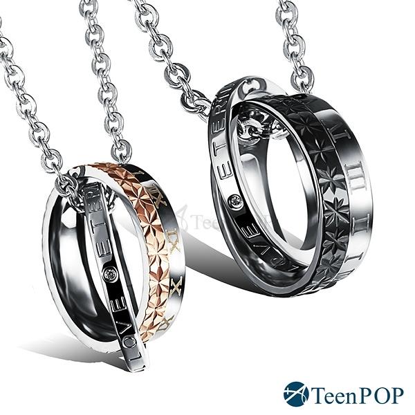 情侶項鍊 對鍊 ATeenPOP 西德鋼 白鋼 羅馬時光 單個價格 七夕情人節禮物
