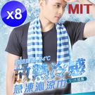 【m.s嚴選】台灣製加長版瞬間急凍涼感巾-8入組