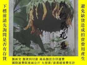 二手書博民逛書店罕見香熟的葵花盤-作者賀寶貴簽名印章Y48953 賀寶貴 不祥