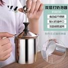奶泡機不銹鋼奶泡杯咖啡打奶泡器家用手動奶泡打發器咖啡拉花奶缸 快速出貨