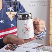 杯子  仟適 陶瓷水杯北歐創意大容量辦公家用帶蓋火烈鳥早餐馬克鏡面杯 城市玩家