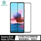 【愛瘋潮】NILLKIN Redmi 紅米 Note 10 Pro Amazing CP+PRO 防爆鋼化玻璃貼 滿版防指紋