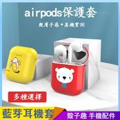Airpods 綠色彩繪 無線藍芽 耳機保護套 耳機收納包 蘋果耳機套 Airpods 一代二代 充電盒 矽膠軟殼