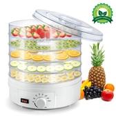 乾果機德國小型食物烘干機寵物食品脫水機果茶風干機藥材肉類果蔬干果機 BASIC HOME LX