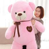 公仔 生日禮物泰迪熊超大號1.6米洋娃娃毛絨玩具熊米大熊貓抱抱熊公仔禮物全館免運