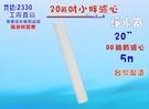 地下水處理20吋棉質PP濾心水塔過濾器.淨水器.前置.水塔過濾器.RO純水機(貨號2330)【七星淨水】