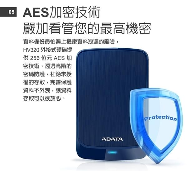 【免運費+贈收納包】威剛 ADATA 1TB 外接硬碟 1T 行動硬碟 2.5吋 USB 3.2 HV320 行動硬碟X1 【限時特販】