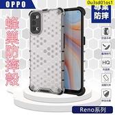 蜂巢防摔殼OPPO reno2 z reno5 Reno4 pro 手機殼 Reno5Pro a9 2020 全包保護殼