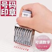 號碼印章8位可調日期數字號碼印章0-9轉輪滾輪組合生產日期批次打印機活字編號 印象家品