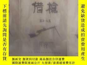 二手書博民逛書店罕見借槍(電視劇劇本1-6集,3冊合售)Y252558 龍一 東