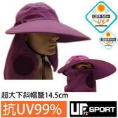 [UF72+] UF1275/抗UV防曬加長下斜橢圓-臉肩頸三用帽/淺紫色/ 附可拆帽帶/休閒/釣魚/登山/自行車/健行