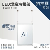 【懸掛型LED燈箱海報架 WLB-11H】廣告牌 告示架 展示架 標示牌 公布欄 布告欄 活動廣告 佈告板
