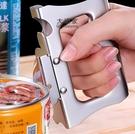 開瓶器 起瓶器 開罐頭器多功能開瓶器不鏽鋼罐頭起子鐵罐頭刀啤酒瓶開啟工具神器