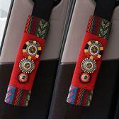 民族風汽車安全帶套護肩套加長車內裝飾用品一對裝車用保險帶套裝 歐韓時代