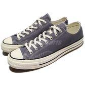 Converse Chuck Taylor All Star 70 灰 碳藍色 米白仿舊 奶油底 基本款 男鞋 女鞋【PUMP306】 159625C