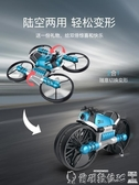 空拍機 陸空兩用無人機航拍器小學生小型迷你手控感應遙控飛機兒童玩具 LX爾碩 雙11