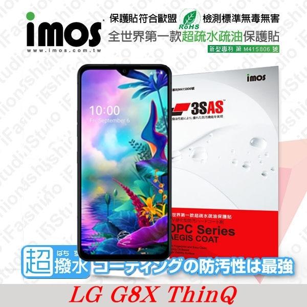 【現貨】LG G8X ThinQ (主螢幕+第二螢幕+鏡面)  iMOS 3SAS 防潑水 防指紋 疏油疏水 螢幕保護貼