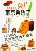 二手書博民逛書店 《東京樂透了!98》 R2Y ISBN:957971665X