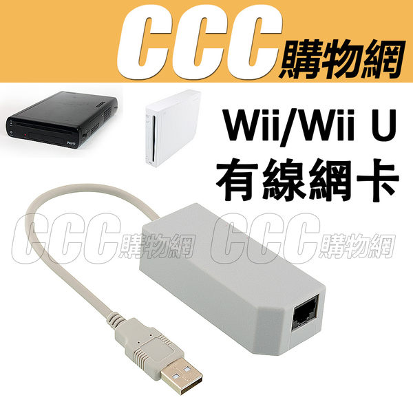 Wii / Wii U 有線網卡 網卡 - USB 上網卡 有線網路卡 隨插即用